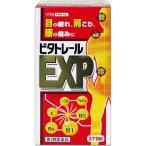 (第3類医薬品)ビタトレール EXP ( 270錠 )/ ビタトレール