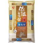 令和2年産 アイリスオーヤマ 低温製法米 無洗米 宮城県産ひとめぼれ ( 5kg )/ アイリスフーズ