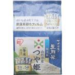 令和元年産 アイリスオーヤマ 生鮮米 無洗米 山形県産つや姫 ( 2合パック*5袋入 )/ アイリスオーヤマ