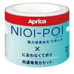 NIOI-POI ニオイポイ×におわなくてポイ 共通専用カセット ( 3コ入 )/ アップリカ(Aprica)