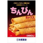 ちんびん ミックス ( 350g )/ 沖縄製粉
