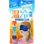 アイリフレDX 温冷両用アイマスク ブルー IRS-100B ( 1コ入 )