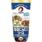 オタフク 献立上手 藻塩にんにくソース ( 200g )