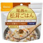 アルファ米 尾西の松茸ごはん ( 100g )