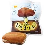 尾西のひだまりパン チョコ ( 1コ入 )
