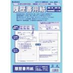 アピカ 履歴書用紙 A4(見開きA3) ( 1セット ) ( 就職 面接 )
