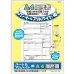 アピカ パート・アルバイト用 履歴書用紙 A4(片面) ( 1セット )