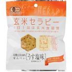 アリモト 有機玄米セラピー うす塩味 ( 30g ) ( お菓子 おやつ )