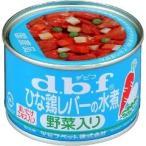 デビフ ひな鶏レバーの水煮野菜入 ( 160g )/ デビフ(d.b.f) ( ドッグフード ウェット 国産 無着色 )