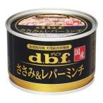 デビフ 国産 ささみ&レバーミンチ ( 150g )/ デビフ(d.b.f)