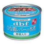 デビフ 国産 ひな鶏レバーの水煮 野菜入り ( 150g )/ デビフ(d.b.f)