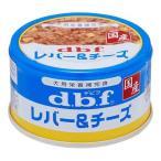 ビフ レバー&チーズ ( 85g )/ デビフ(d.b.f)