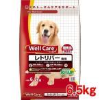 ウェルケア レトリバー専用 ( 6.5kg )/ ウェルケア(WellCare) ( 国産 無着色 )