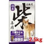 日本犬 柴専用 11歳から用 ( 2.5kg )/ 日本犬 ( 国産 無着色 )