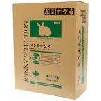 バニーセレクション メンテナンス ( 6.5kg )/ セレクション(SELECTION)