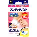 デルガード ワンタッチパッド お徳用 Mサイズ ( 20枚入 )/ デルガード ( 絆創膏 ばんそうこう )
