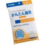 オオサキメディカル かんたん腹帯 LLサイズ ( 1枚入 )