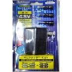 電源アダプター トランス式4.5V500mA ( 1コ入 )