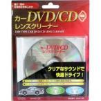 カーDVD/CDレンズクリーナー 乾式 AV-M6135 ( 1コ入 )