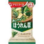 アマノフーズ いつものおみそ汁 ほうれん草 ( 7g*1食入 )/ アマノフーズ