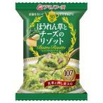 アマノフーズ ほうれん草とチーズのリゾット ( 24.5g*1食入 )/ アマノフーズ
