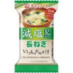アマノフーズ 減塩 いつものおみそ汁 長ねぎ ( 8.0g*1食入 )/ アマノフーズ