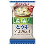 アマノフーズ 減塩 いつものおみそ汁 とうふ ( 8.5g*1食入 )/ アマノフーズ ( とうふ )