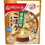 アマノフーズ うちのおみそ汁 ごぼうとえのき ( 5食入 )/ アマノフーズ