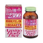 (今だけウィートグラスジュースサンプル付)アミノボディダイエット粒 ( 300粒入 )/ オリヒロ(サプリメント)
