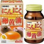 新無臭にんにく卵黄油 ( 120粒入 )/ オリヒロ(サプリメント)