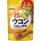 秋ウコン粉末100% ( 150g )/ オリヒロ(サプリメント) ( サプリ サプリメント ウコン )
