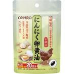 にんにく卵黄油フックタイプ ( 60粒入 )/ オリヒロ(サプリメント) ( にんにく卵黄 サプリ サプリメント )