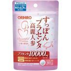 (アウトレット)【訳あり】オリヒロ すっぽんプラセンタ高麗人参 ( 60粒 )/ オリヒロ