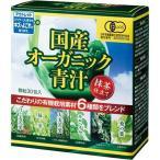Yahoo!爽快ドラッグ(アウトレット)【訳あり】オリヒロ 国産オーガニック青汁 ( 30包 )/ オリヒロ