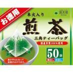 国太楼 本火入り煎茶 お徳用 ( 50袋入 ) ( お茶 )