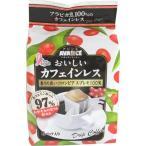 国太楼 カフェインレスドリップコーヒー ( 8パック ) ( カフェインレスコーヒー ドリップ )