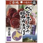 (訳あり)菊正宗 ベビーホタテの醤油漬け 北海道室蘭編 ( 22g )