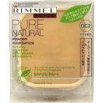 リンメル ピュアナチュラル パウダーファンデーション レフィル OC2 自然な肌色 ( 10.5g )/ リンメル(RIMMEL)