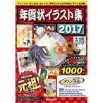 カシオ プリン写ル専用イラスト集2017 NEI-2017A ( 1コ入 )