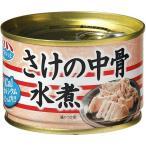 シーマルシェ さけの中骨水煮 ( 140g )/ シーマルシェ