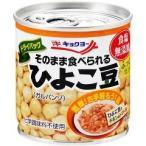キョクヨー そのまま食べられるひよこ豆 ( 110g ) ( 缶詰 )