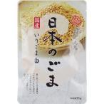 九鬼 日本のごま 国産いりごま 白 ( 35g )
