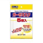 ガーゼマスク 大人用 ( 5枚入 ) ( マスク 風邪 ウィルス 予防 花粉対策 )
