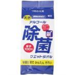 天然アルコール除菌ウエットタオル つめかえ用 ( 100枚入 ) ( ウェットティッシュ )