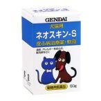 【動物医薬品】ネオスキン-S ( 50g )