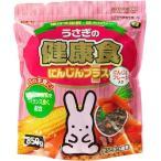 ウサギの健康食 にんじんプラス ( 850g ) ( にんじん うさぎ フード )