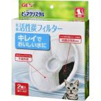 ピュアクリスタル 交換用フィルター 猫用 ( 2コ入 )/ ピュアクリスタル ( ピュアクリスタル フィルター 猫 ペット 水飲み )