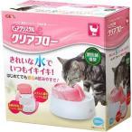 ピュアクリスタル 猫用フィルター給水器 クリアフロー ぴんく ( 950mL )/ ピュアクリスタル
