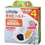 ピュアクリスタル 猫用フィルター式給水器 軟水化フィルター ( 4コ入 )/ ピュアクリスタル