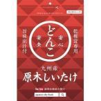 九州産 原木しいたけ どんこ 旨味出汁付 ( 30g )